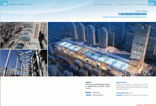 Dalian always fine quality goods city commercial projects